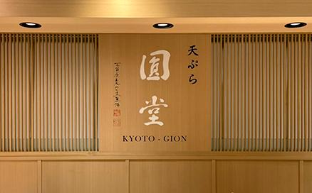 Tempura Endo -Takashimaya Osaka-