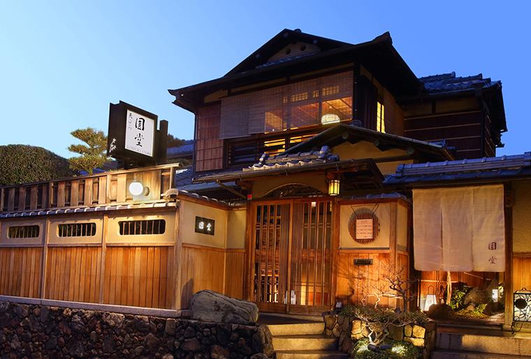 天ぷら圓堂 八坂本店