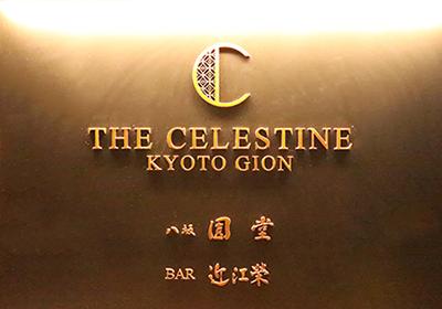 日本料理「八坂圓堂 ザ セレスティン京都祇園」